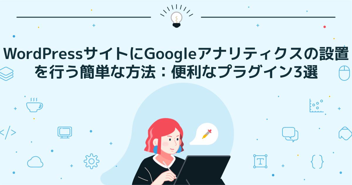 WordPressサイトにGoogleアナリティクスの設置を行う簡単な方法:便利なプラグイン3選