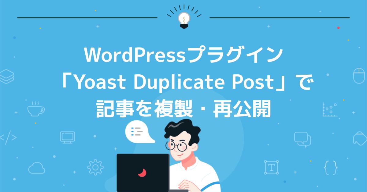 WordPressプラグイン「Yoast Duplicate Post」で記事を複製・再公開